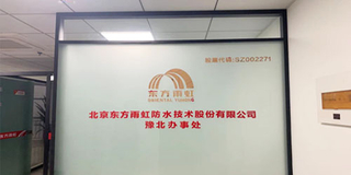 东方雨虹办事处