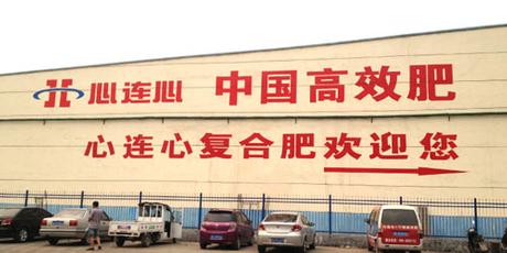 心连心肥业企业墙体标语